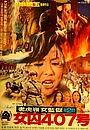 Фільм «Месть в тигриной клетке» (1976)