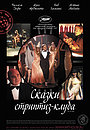 Фильм «Сказки стриптиз-клуба» (2007)