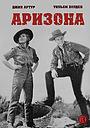 Фільм «Аризона» (1940)
