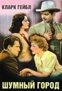 Фільм «Шумный город» (1940)