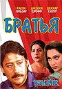 Фільм «Братья» (1988)