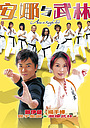 Фільм «Анна в стране кунг-фу» (2003)