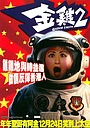 Фільм «Золотая курица 2» (2003)