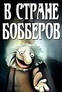 Мультфільм «В стране Бобберов: Гомункулус» (1991)