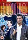 Серіал «Floodtide» (1987 – 1988)