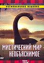 Серіал «Discovery: Мистический мир» (2002 – 2007)