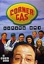 Сериал «Заправка на углу» (2004 – 2009)
