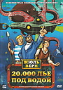 Мультфільм «20000 лье под водой» (1973)