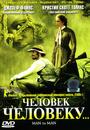 Фильм «Человек человеку» (2005)