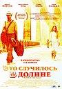 Фильм «Это случилось в долине» (2004)