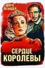 Фільм «Сердце королевы» (1940)