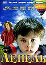 Фильм «Лепель» (2005)