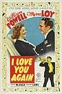Фильм «Я люблю тебя снова» (1940)