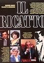 Серіал «Шантаж» (1988 – 1991)