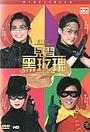 Фільм «Протеже чёрной розы» (2004)