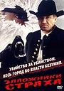 Фильм «Заложники страха» (1993)
