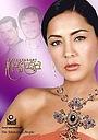 Сериал «Странная Анастасия» (2004)