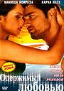 Фильм «Одержимый любовью» (2004)