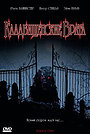 Фильм «Кладбищенские врата» (2006)