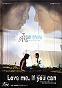 Фільм «Люби меня, если сможешь» (2003)