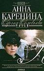 Фильм «Анна Каренина» (2008)