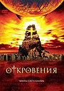 Сериал «Откровения» (2005)