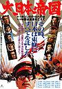 Фильм «Великая японская война» (1982)