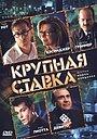 Фільм «Велика ставка» (2005)
