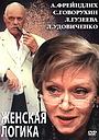 Фильм «Женская логика 2» (2002)