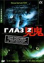Фільм «Око 2» (2004)