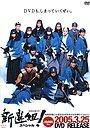 Сериал «Шинсенгуми» (2004)