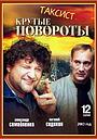 Сериал «Таксист» (2004)