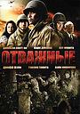 Фільм «Отважные» (2006)