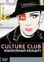 Фильм «Culture Club: Юбилейный концерт» (2003)