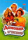 Фильм «Домовик и кружевница» (1995)