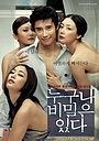 Фільм «У каждого есть секрет» (2004)