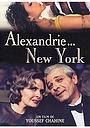 Фильм «Александрия... Нью-Йорк» (2004)