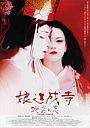 Фильм «Musume Dojoji - jyaen no koi» (2004)