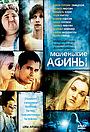 Фильм «Маленькие Афины» (2005)