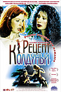 Фильм «Рецепт колдуньи» (2003)