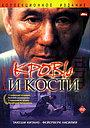 Фильм «Кровь и кости» (2004)