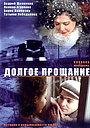 Фильм «Долгое прощание» (2004)
