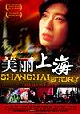 Фільм «Шанхайская история» (2004)
