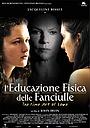 Фільм «Изящное искусство любви» (2005)