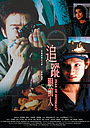 Фільм «Страх близости» (2004)