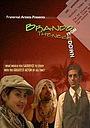 Фильм «Brando from the Neck Down» (2004)