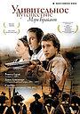 Дивовижна подорож Мері Брайянт