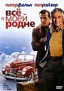 Фільм «Всё о моей родне» (2004)