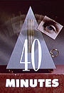 Серіал «Сорок минут» (1981 – 1994)
