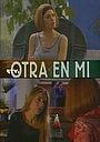 Серіал «Вторая во мне» (1996)